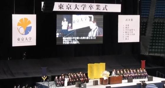 東京大学の卒業式に、『日の丸、君が代』がないのは中国人と韓国人留学生への配慮だそうです。式