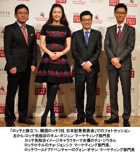韓国ロッテグループ3社、日本観光客に向けたプロモーション展開を発表、チェ・ジウさんが韓国観光の魅力をアピール