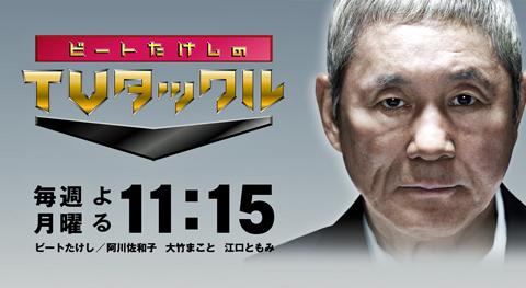 2014年4月7日放送の「TVタックル」(テレビ朝日系)死刑