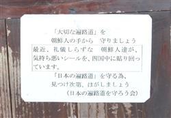 徳島県吉野川市の四国遍路の休憩所に貼られていた紙=9日午前