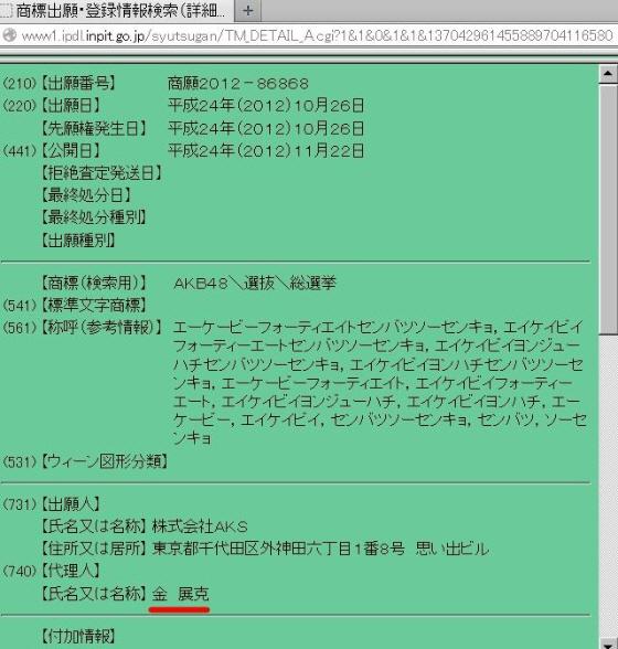 AKB48\選抜\総選挙 レイシストしばき隊の金展克