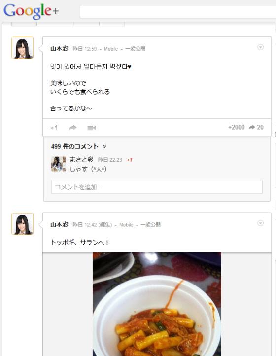 Google+で韓国語、ハングル文字を使用 山本彩さやかNMB