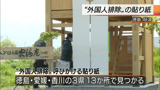 NHK「ニュースウォッチ9」外国人の排除を呼び掛ける貼り紙が相次いで見つかりました