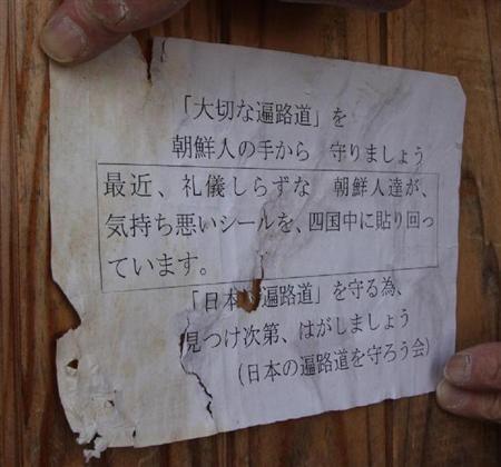 お遍路休憩所に貼られていた外国人排除を呼びかけるような内容の張り紙=高松市(写真:産経新聞)