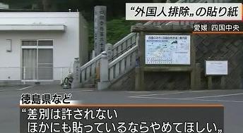 4月10日NHK「ニュースウォッチ9」外国人の排除を呼び掛ける貼り紙が相次いで見つかりました