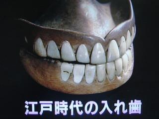 江戸時代 入れ歯