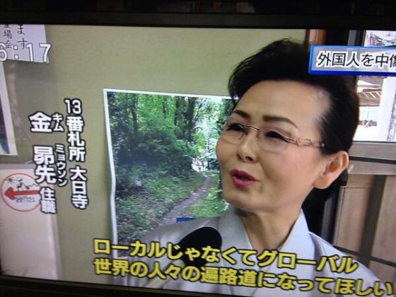 「遍路道に外国人排除の貼り紙事件」で徳島県大日寺の韓国人女性住職・金昴先さんがインタビューされてるのが話題。例のハングルステッカーしっかり写りこんでるし