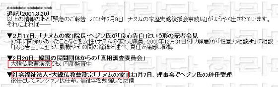 社会福祉法人・大韓仏教曹渓宗「ナヌムの家」