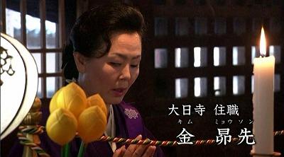 今朝のEテレ「こころの時代」は、四国徳島県にある大日寺の金昴先(キム・ミョウソン・55歳))住職の「お大師様に導かれ」というお話で、女性僧侶金さんご自身の運命とそこから語られる仏道でした。2013年9月