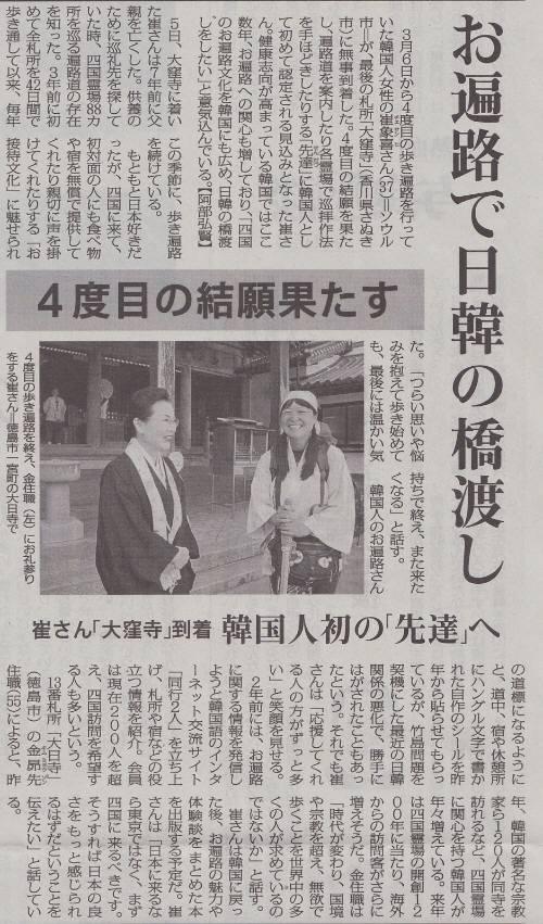4度目のお遍路を終えキム住職(金昴先=韓国人)にお礼参りするチェさん(崔象喜)=徳島市 大日寺で