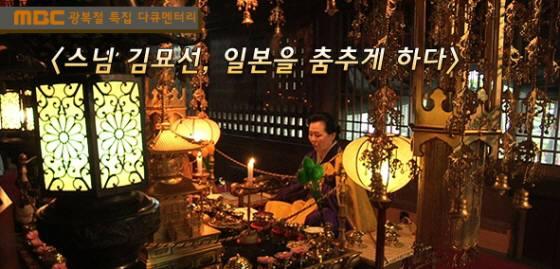 韓国MBCテレビにも紹介される徳島県大日寺の金昴先住職