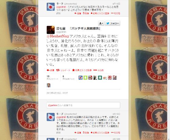 凛七星」こと韓国籍の林啓一「おまえの身体には薄汚い鬼畜、毛唐、蛮人の血が流れてる。そんなの日本人じゃねーよ。日本で問題を起こすバタくさい毛唐はさっさとアメリカに帰れ!」ヘイトスピーチ人種差別主義者