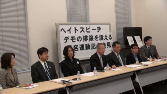 林啓一は昨年3月26日に、有田芳生や徳永エリ、金展克などの国会議員らと一緒に、「新大久保でのヘイトスピーチ・デモの排除署名運動」記者会見に参列