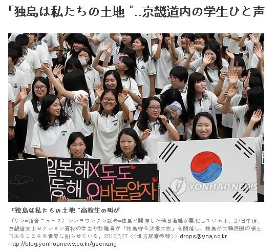 修学旅行中だった檀園(タンウォン)高校が2012年にやっていた「独島守る決意大会」