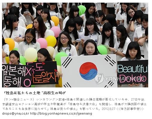 韓国旅客船沈没事故で修学旅行中だった檀園(タンウォン)高校が2012年にやっていた「独島守る決意大会」