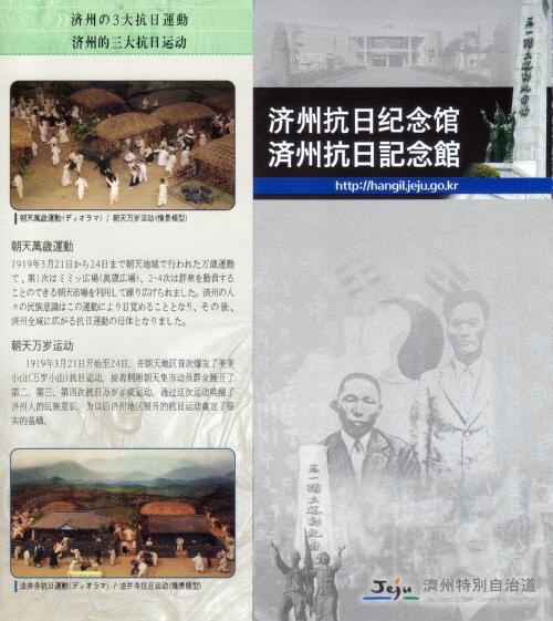 済州島の抗日記念館 済州抗日記念館