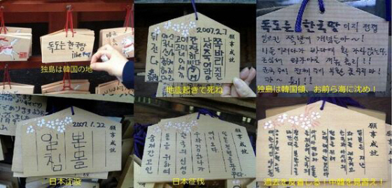 【ハングルで書かれた靖国の絵馬】「地震起きて死ね」「独島は韓国領」「お前ら海に沈め」「日本沈没」「日本征伐」