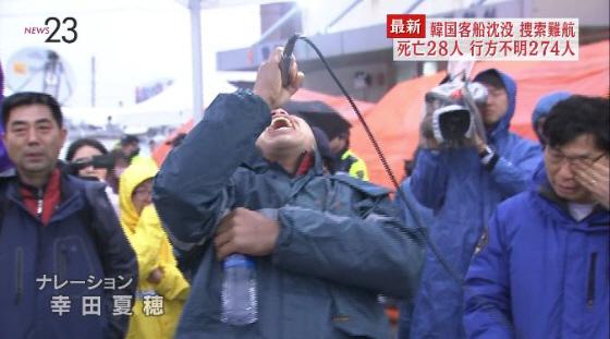 【韓国旅客船沈没】頭に血は登った遺族がマイクを持って泣き叫んでる、いったい何なんだろうね・・・