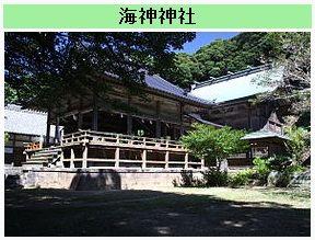 海神神社(かいじんじんじゃ)は、長崎県対馬市にある神社。