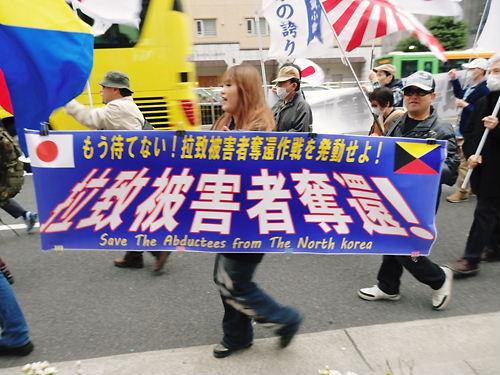 『返さなければ戦争だ!』拉致被害者全員奪還国民大行進20140420