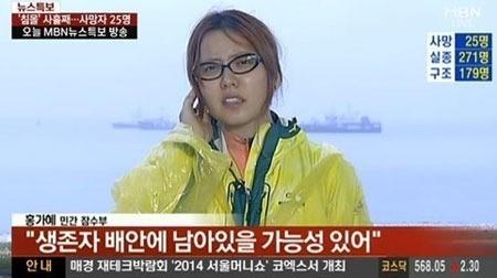 【韓国客船沈没】虚偽発言した「民間女性ダイバー」に赤坂・性悪ホステスの過去