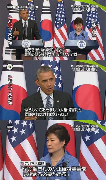 【外交】慰安婦問題「おぞましい人権侵害」=米オバマ大統領、米韓首脳会談後の記者会見で