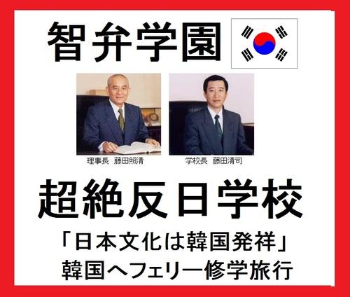 韓国旅行激減も智辯学園が韓国修学旅行を強行!