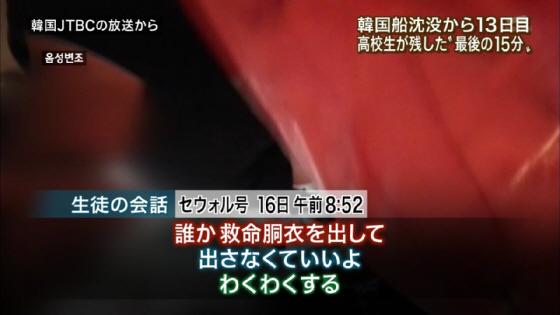 【韓国船沈没】 不明高校生のスマホ映像公開「わくわくする~」「本当に死んじゃうんじゃないの~」→「」