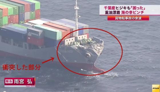 神奈川県沖で韓国船籍とパナマ船籍が衝突した事件で400tもの重油が流出→水産業に大打撃 漂着物からは注射針が見付かるなどの報告も