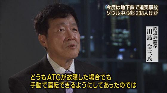 【韓国地下鉄事故】地下鉄で追突事故、240人負傷…ATS故障原因か「日本が悪いニダ! 謝罪と賠償するニダ!!」