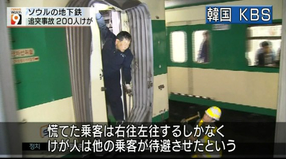韓国地下鉄事故でまた運転士が真っ先に逃げていたって本当!?また誘導ミス