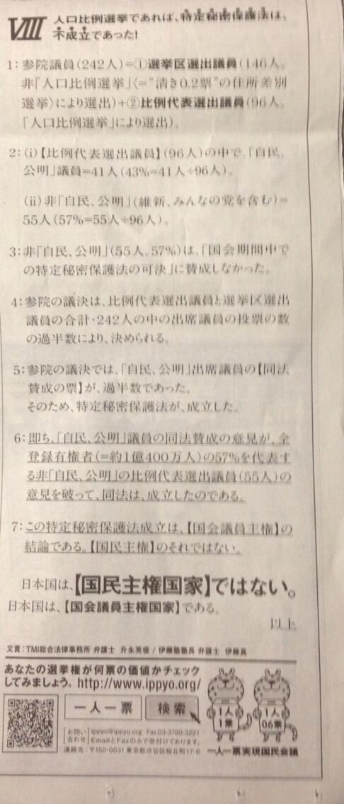 【画像】5月3日付朝日新聞朝刊の占領憲法に係る意見広告がキモすぎる