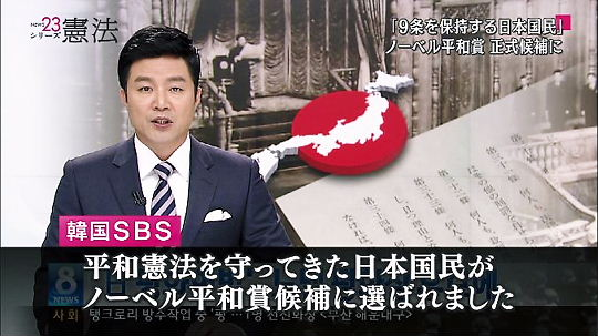 TBSのNEWS23で「憲法9条にノーベル平和賞を」特集