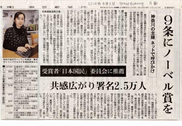 9条にノーベル賞を 鷹巣直美 朝日新聞