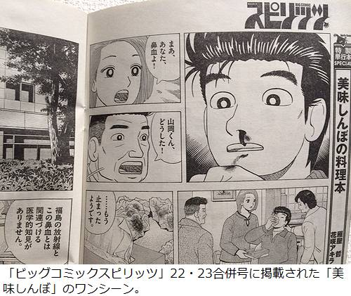 2014年4月28日発売「スピリッツ」22・23合併号「美味しんぼ 604話」の内容