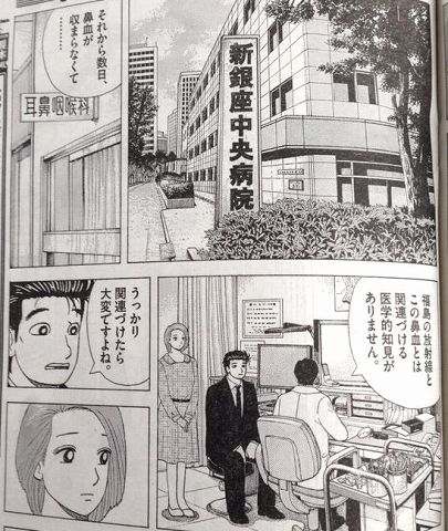 2014年4月28日発売「スピリッツ」22・23合併号「美味しんぼ 604話」の内容「福島の放射線とこの鼻血とは関連づける医学的知見がありません。」
