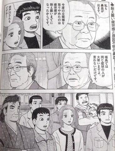 2014年4月28日発売「スピリッツ」22・23合併号「美味しんぼ 604話」の内容「福島では同じ症状の人が大勢いますよ。言わないだけです。」