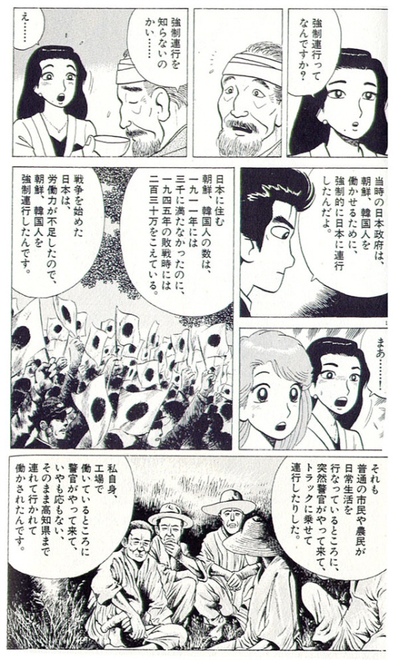 美味しんぼ(22):韓国食試合<3>より 「強制連行ってなんですか?」 「当時の日本政府は、朝鮮、韓国人を働かせるために、強制的に日本に連行したんだよ」