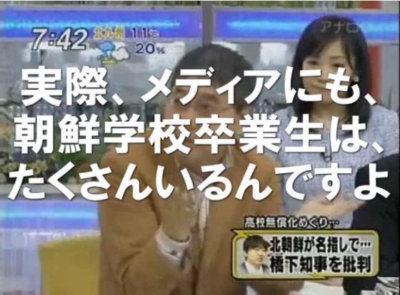 毎日新聞の鈴木琢磨が「実際、メディアにも朝鮮学校卒業生がたくさんいるんですよ。」と暴露