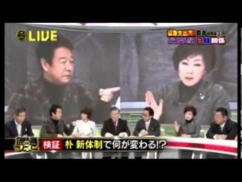 韓国の反日外交に青山繁晴が金慶珠とガチ喧嘩「金慶珠は議論すら出来ないのか!」放送事故ギリギリ発言連発