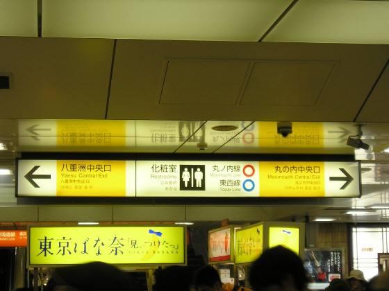 JR東日本ハングル、支那語