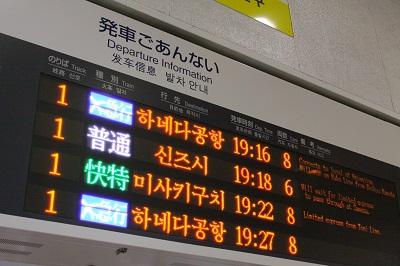 京急品川駅構内にある行先案内表示機