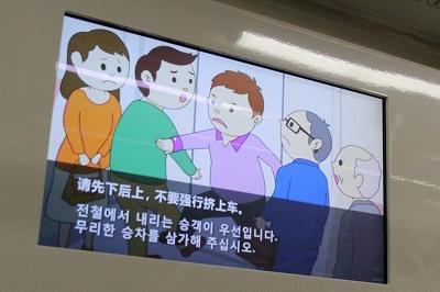 京急の新型車両では、車内マナーを呼びかける案内動画にもハングルと中国語が使われている