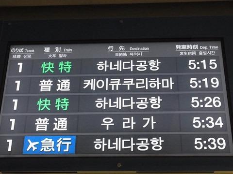 京浜急行線ハングル、支那語
