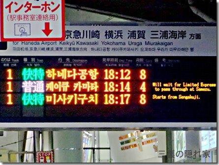 ハングル表記を廃止しろ!東京五輪「おもてなし」始動!案内標識を改善へ・多言語表示の拡大?復興予算で韓国語表記を推奨とか頭わいてるの
