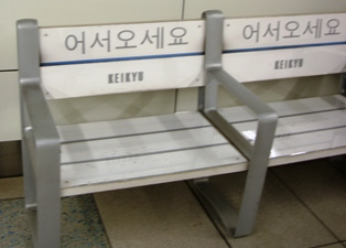 京浜急行のベンチに「オソオセヨ」