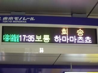 ハングル表記を廃止しろ!東京五輪「おもてなし」始動!案内標識を改善へ・多言語表示の拡大東京モノレール