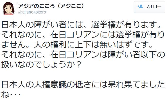 アジアのこころ(アジここ)「日本人の障害者には選挙権が有るのに、在日コリアンには無い。在日は障害者以下の扱いか?」