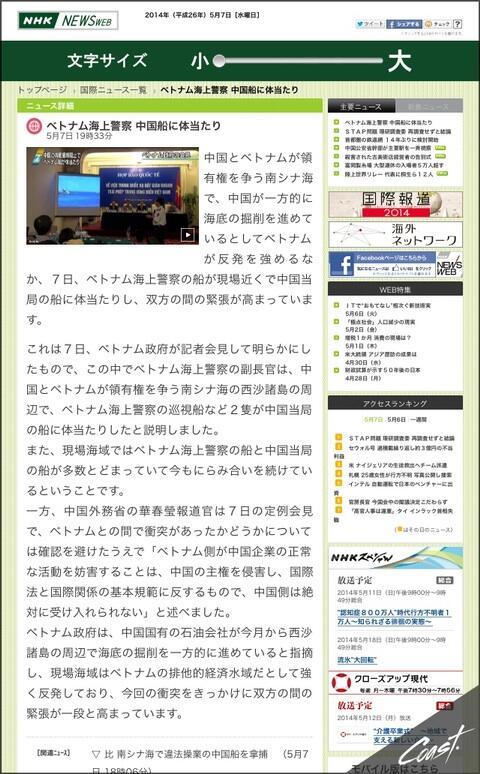 NHK「ベトナム海上警察 中国船に体当たり」支那の犬HK