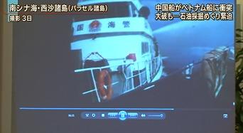 5月7日テレ朝報道ステーションベトナム警察船に衝突する中国艦船